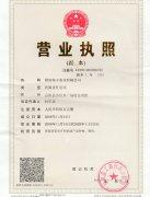 端丰农业紫薯种植基地营业执照
