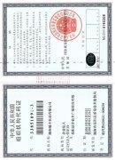 紫薯种植基地机构代码证