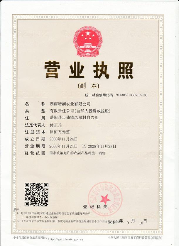 端丰农业紫薯种植基地证件图片
