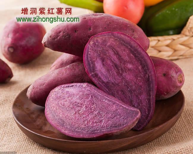 紫薯营养价值
